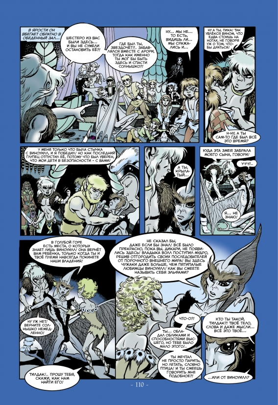Сага о лесных всадниках. Книга 3. Пленники голубой горы