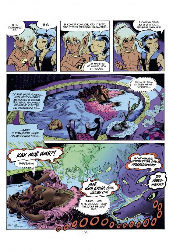 ElfQuest: Сага о лесных всадниках. Книга 1. Изгнание огнём