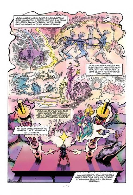 ElfQuest: Сага о лесных всадниках. Книга 5. Осада голубой горы