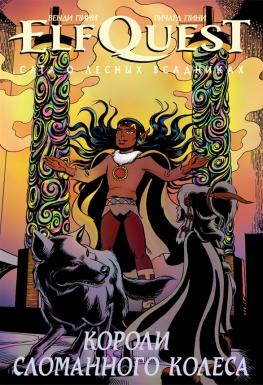 ElfQuest: Сага о лесных всадниках. Книга 6. Короли сломанного колеса