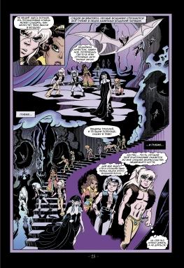 ElfQuest: Сага о лесных всадниках. Книга 3. Пленники голубой горы