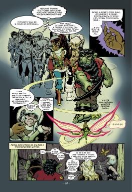 ElfQuest: Сага о лесных всадниках. Книга 4. Конец поисков